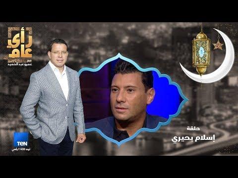 """الحلقة 14 من برنامج """"رأي عام"""".. إسلام البحيري في ضيافة عمرو عبد الحميد"""