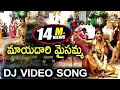 Mayadari Maisamma 2017 Dj Video Song | Bonala Special | Disco Recording Company