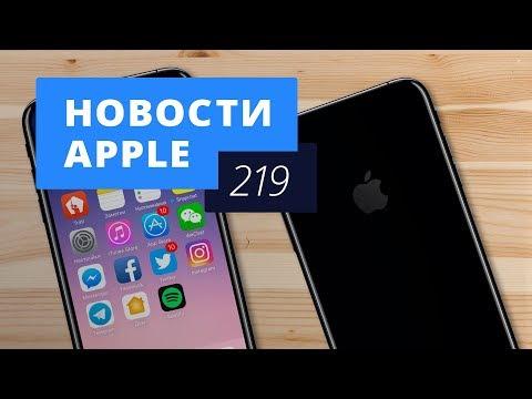 Новости Apple, 219 выпуск: iPhone 8 и Apple Watch 3