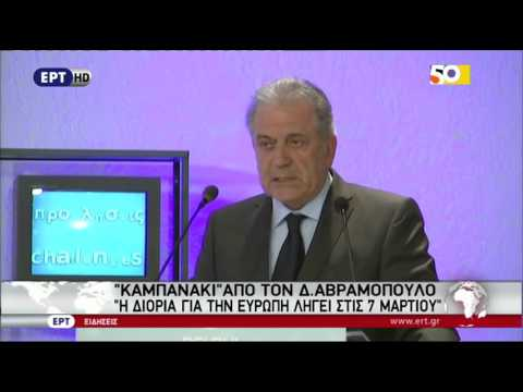 1ο Οικονομικό «Forum των Δελφών»: Πρ. Παυλόπουλος, Δημ. Παυλόπουλος, Ν. Βούτσης για το προσφυγικό