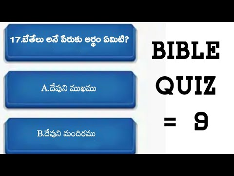 Bible quotes - Telugu bible quiz Genesis(ఆదికాండము)బైబిల్ ప్రశ్నలు మరియు సమాదానాలు