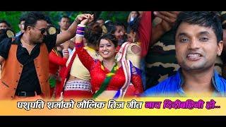 Nacha didi bahini ho by Pashupati Sharma & Jamuna Rana Feat. Shankar BC