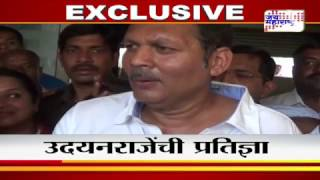 Video SATARA'S UDAYANRAJE BHOSALE CHALLENGE NEW POLITICIANS download in MP3, 3GP, MP4, WEBM, AVI, FLV January 2017