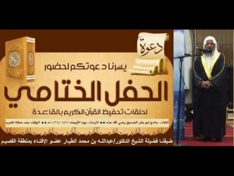 كلمة أزد عبدالله الطيار في الحفل الختامي لحلقات التحفيظ  بالقاعدة البحرية بالرياض 27-7-1437هـ