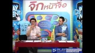 Play Ment 8 October 2012 - Thai TV Show