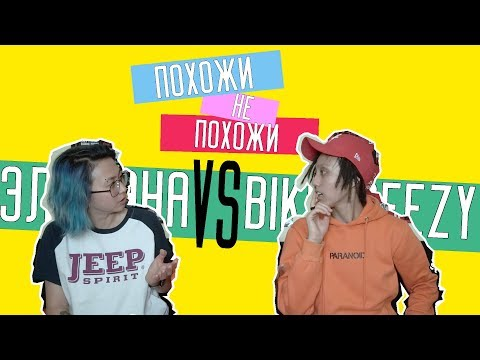 Похожи VS Не похожи || Еldаnа FоurЕуеs VS ВiкаВrееzу - DomaVideo.Ru
