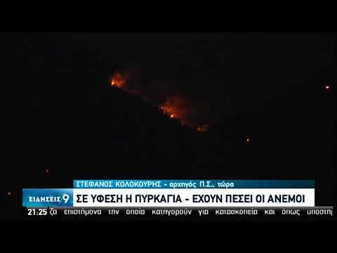 Κόρινθος | Σε ύφεση η πυρκαγιά | 23/07/2020 | ΕΡΤ
