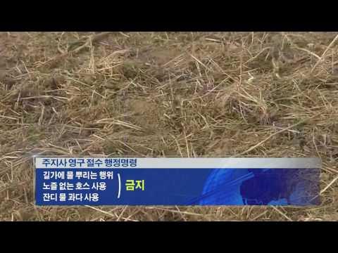 CA 주지사 '영구 절수안' 발동 5.9.16  KBS America New
