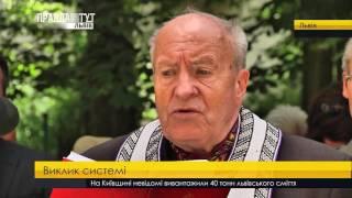 Випуск новин на ПравдаТУТ Львів за 17.07.2017