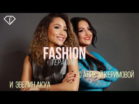 АНИКА КЕРИМОВА |FASHION ТЕРАПИЯ| Выпуск №5 (2020) видео