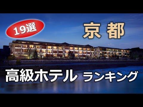 京都で人気の高級ホテル・ランキング Kyoto Hotel 19 Se …