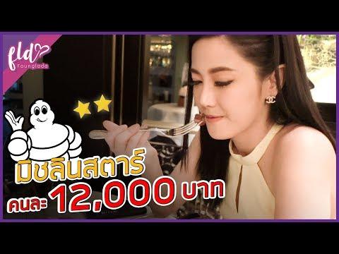 """พาชิมร้านแพงที่สุดในไทย! Michelin 2 ดาว """"Le Normandie"""" ⭐️⭐️   เฟื่องลดา - Thời lượng: 4 phút, 29 giây."""