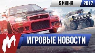 Игромания! Игровые новости, 5 июня (Need For Speed, Ubisoft, E3 2017, Life is Strange)