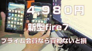 Fire 7 タブレット (Newモデル) 8GB、ブラックhttp://amzn.to/2sCq87B