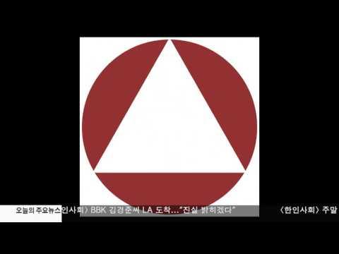 롱비치, 남녀공용화장실 표지판 공개 3.29.17 KBS America News