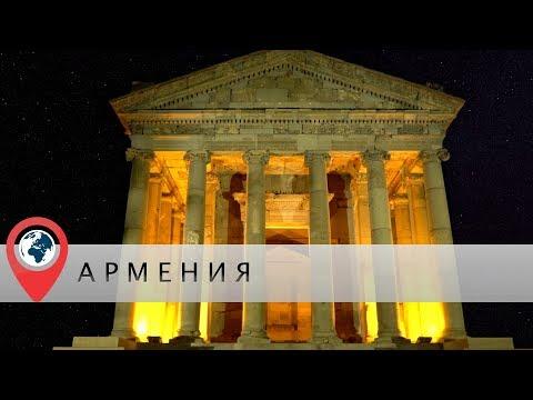 В отпуск в Армению. Часть 2. Языческая Армения (видео)