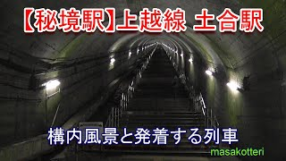 秘境駅上越線土合駅の構内風景と入線する普通列車E129系2017.7.29撮影