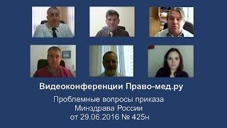 Проблемные вопросы приказа Минздрава России № 425н от 29.06.2016 г.