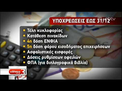 Οι υποχρεώσεις και οι πληρωμές της τελευταίας στιγμής | 29/12/2019 | ΕΡΤ