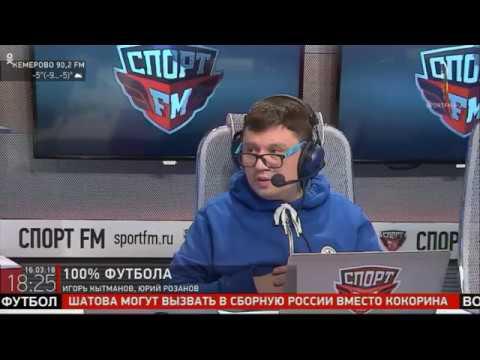 Юрий Розанов на Спорт ФМ 100% Футбола с Кытмановым  16.03.18