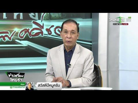 เมาไม่ขับลดอุบัติเหตุช่วงปีใหม่ : ขีดเส้นใต้เมืองไทย | 28-12-61 | ข่าวเที่ยงไทยรัฐ