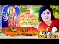 Sadhi Maa Maro Kolar Tight Rakhjo | Kishan Thakor New Song 2018 |Sadhi films