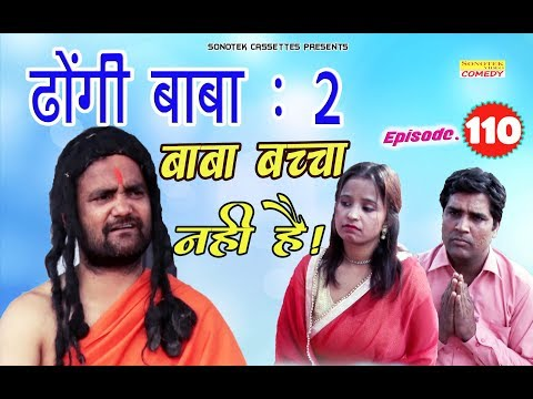 Video New Haryanvi Webseries ||  बाबा बच्चा नहीं है Dhongi Baba : 2  Episode 110 | New Funny Comedy download in MP3, 3GP, MP4, WEBM, AVI, FLV January 2017