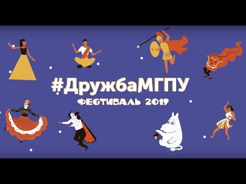Видеотизер команды ИЦО на фестиваль «Дружба МГПУ-2019»