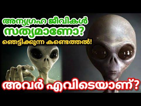 അന്യഗ്രഹ ജീവികൾ എവിടെയാണ്? Where are Aliens? Aliens in Universe 47ARENA Malayalam Science Video