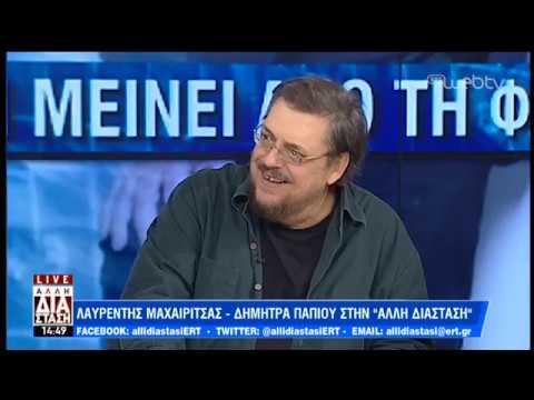 Ο Λαυρέντης Μαχαιρίτσας και η Δήμητρα Παπίου στην «Άλλη Διάσταση» | 17/01/19 | ΕΡΤ