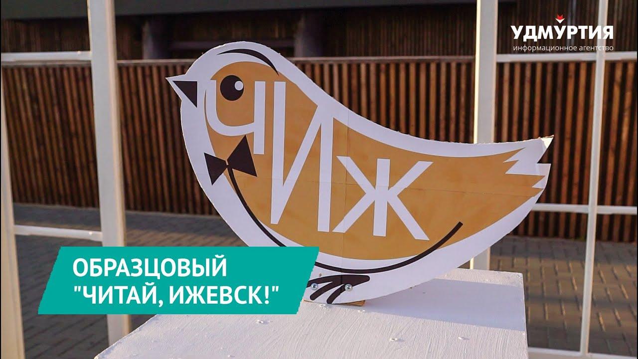 Седьмой фестиваль «Читай, Ижевск!»