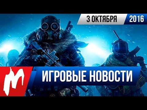 Игромания! Игровые новости, 3 октября (Игромир 2016,  This is Хорошо, Wasteland 3, Destiny 2)