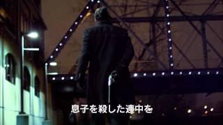 『ライジング・サン 〜裏切りの報復〜』予告編