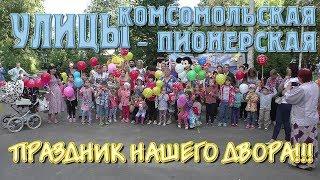Праздник нашего двора в сквере между Пионерской и Комсомольской