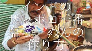 Video インドのサッポロ一番塩らーめんの作り方 / Sapporo Ichiban Sio Ramen MP3, 3GP, MP4, WEBM, AVI, FLV Agustus 2018