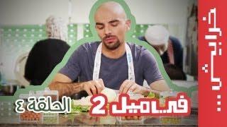 #في_ميل الحلقة الرابعة - الموسم الثاني ( #عشاء_رومانسي )