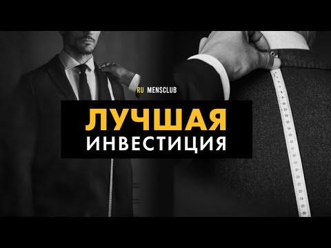 Как выбрать мужской деловой костюм? Деловой этикет: мужские аксессуары. видео