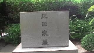掃苔シリーズ実業家正田貞一郎の墓