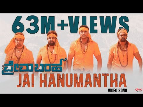 Video Prema Baraha - Jai Hanumantha (Video Song) | Chandan Kumar, Aishwarya | Arjun Sarja | Jassie Gift download in MP3, 3GP, MP4, WEBM, AVI, FLV January 2017