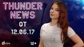 Thunder News выпуск от 12.06.2017
