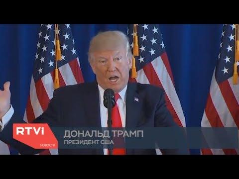 Международные новости RTVi с Ниной Шамугия — 13 августа 2017 года