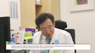 Профессор Пён Донг Вон