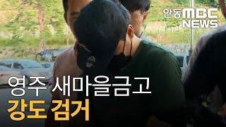 R]영주 새마을금고 강도 검거