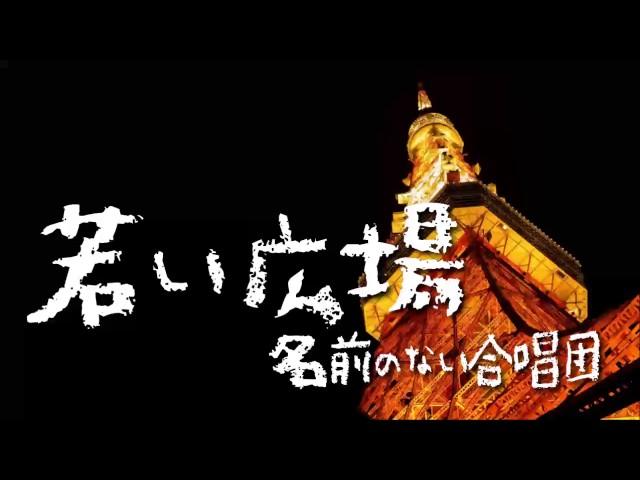 若い広場(Full・混声合唱)~名前のない合唱団~