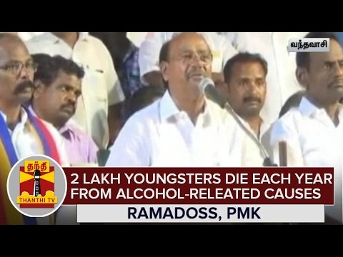 2-Lakh-Youngsters-die-Each-Year-from-Alcohol-related-Causes--Ramadoss--Thanthi-TV