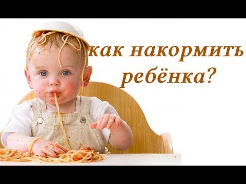 Как накормить ребёнка который отказывается кушать - DomaVideo.Ru