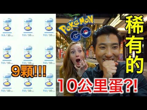 【Pokemon Go 劉沛】9顆10公里的蛋,開獎了!!『精靈寶可夢GO Ep31 』