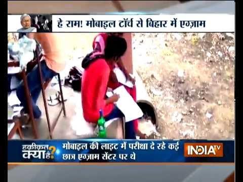Haqikat Kya Hai: Students seen cheating openly in Bihar