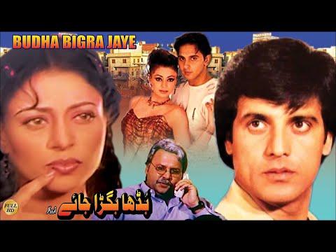 BUDHA BIGRA JAI (2004) - RAMBO, ALEENA, NAVEED - OFFICIAL PAKISTANI FULL MOVIE
