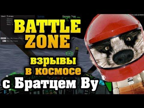 Не забытая классика Battle Zone с Братцем Ву HD